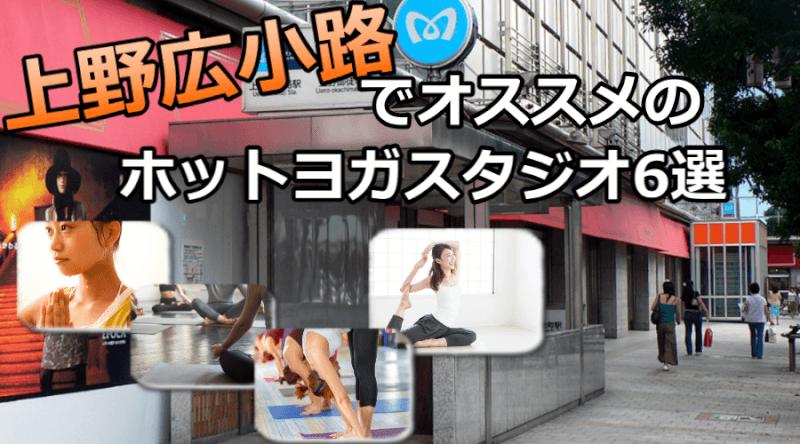 上野広小路のホットヨガで安いおすすめスタジオ6選※駅チカで通いやすいスタジオと失敗しないコツ