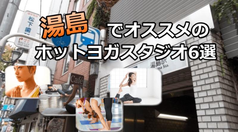 湯島のホットヨガで安いおすすめスタジオ6選※駅チカで通いやすいスタジオと失敗しないコツ