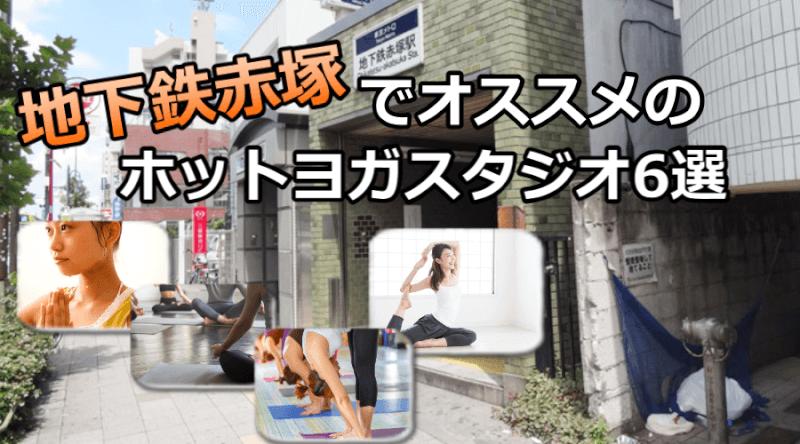 地下鉄赤塚のホットヨガで安いおすすめスタジオ6選※駅チカで通いやすいスタジオと失敗しないコツ