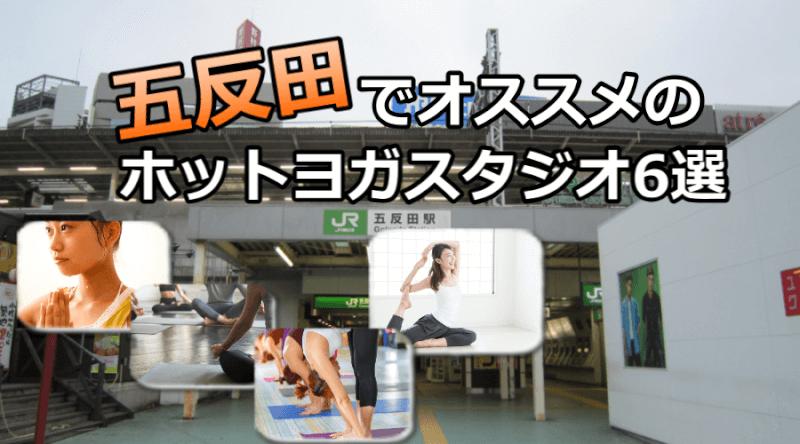 五反田のホットヨガで安いおすすめスタジオ6選※駅チカで通いやすいスタジオと失敗しないコツ