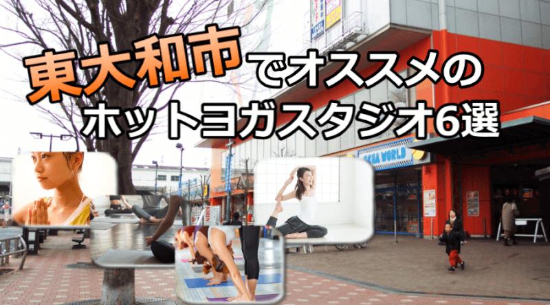 東大和市のホットヨガで安いおすすめスタジオ6選※駅チカで通いやすいスタジオと失敗しないコツ