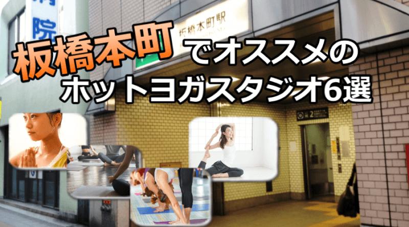板橋本町のホットヨガで安いおすすめスタジオ6選※駅チカで通いやすいスタジオと失敗しないコツ