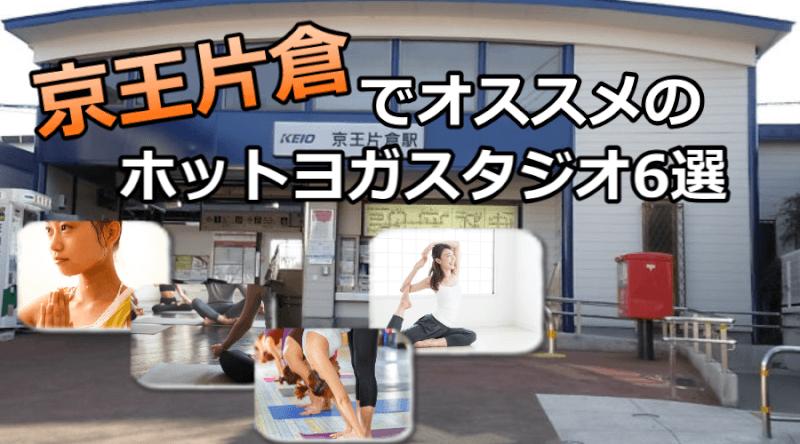 京王片倉のホットヨガで安いおすすめスタジオ6選※駅チカで通いやすいスタジオと失敗しないコツ