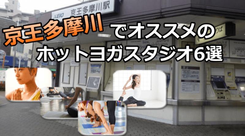 京王多摩川のホットヨガで安いおすすめスタジオ6選※駅チカで通いやすいスタジオと失敗しないコツ