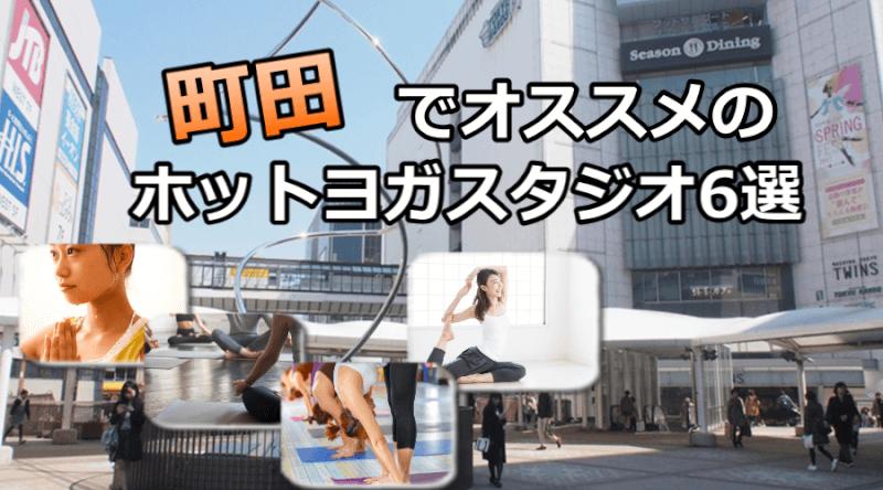 町田のホットヨガで安いおすすめスタジオ6選※駅チカで通いやすいスタジオと失敗しないコツ