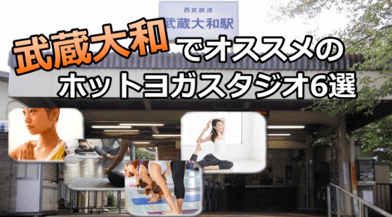 武蔵大和のホットヨガで安いおすすめスタジオ6選※駅チカで通いやすいスタジオと失敗しないコツ