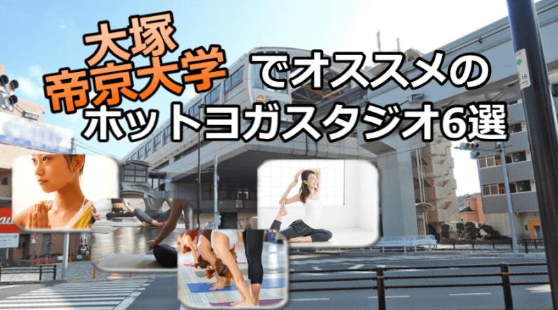 大塚・帝京大学のホットヨガで安いおすすめスタジオ6選※駅チカで通いやすいスタジオと失敗しないコツ
