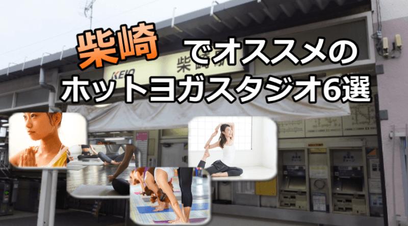 柴崎のホットヨガで安いおすすめスタジオ6選※駅チカで通いやすいスタジオと失敗しないコツ