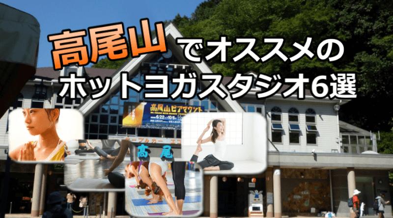 高尾山のホットヨガで安いおすすめスタジオ6選※駅チカで通いやすいスタジオと失敗しないコツ