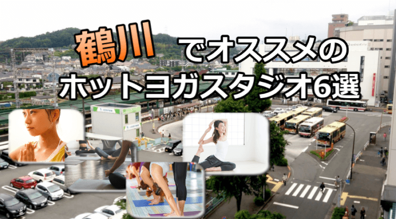 鶴川のホットヨガで安いおすすめスタジオ6選※駅チカで通いやすいスタジオと失敗しないコツ
