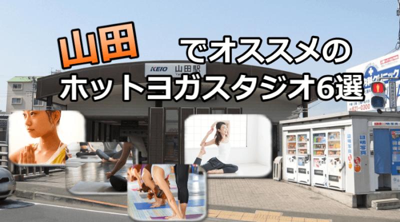 山田のホットヨガで安いおすすめスタジオ6選※駅チカで通いやすいスタジオと失敗しないコツ