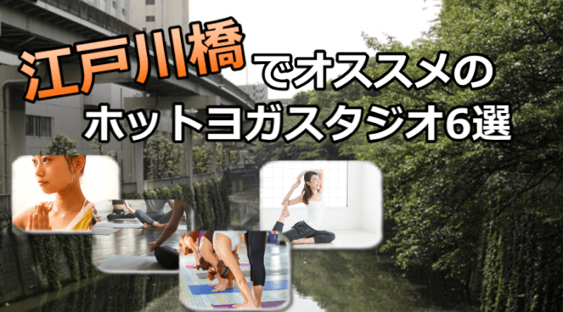 江戸川橋のホットヨガで安いおすすめスタジオ6選※駅チカで通いやすいスタジオと失敗しないコツ