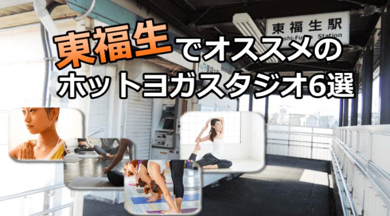 東福生のホットヨガで安いおすすめスタジオ6選※駅チカで通いやすいスタジオと失敗しないコツ