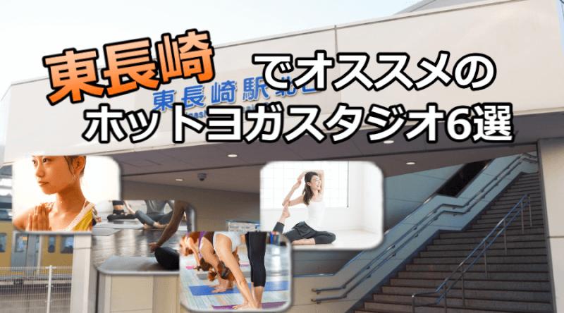 東長崎のホットヨガで安いおすすめスタジオ6選※駅チカで通いやすいスタジオと失敗しないコツ