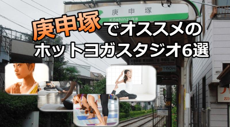 庚申塚のホットヨガで安いおすすめスタジオ6選※駅チカで通いやすいスタジオと失敗しないコツ