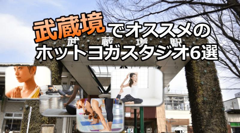 武蔵境のホットヨガで安いおすすめスタジオ6選※駅チカで通いやすいスタジオと失敗しないコツ