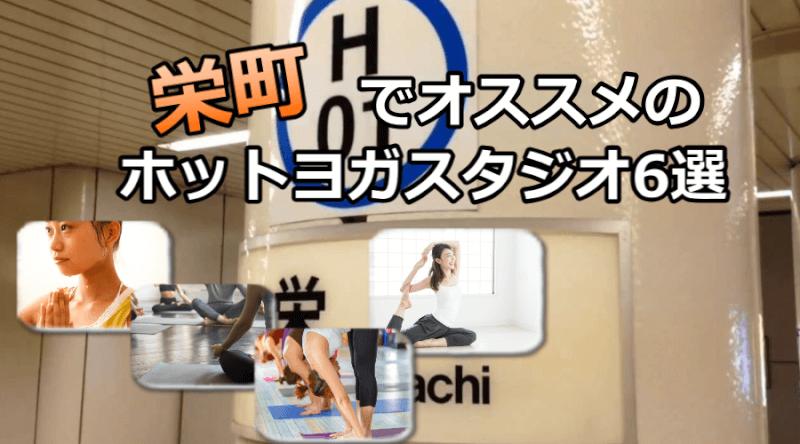 栄町のホットヨガで安いおすすめスタジオ6選※駅チカで通いやすいスタジオと失敗しないコツ