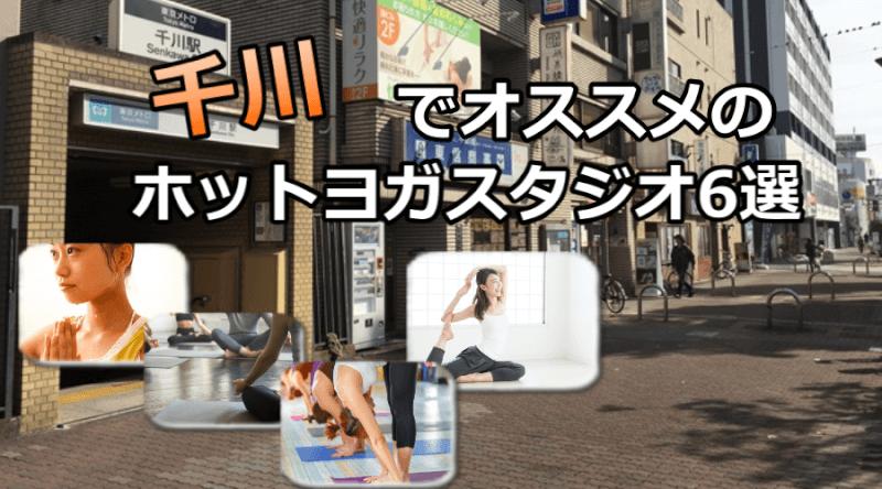 千川のホットヨガで安いおすすめスタジオ6選※駅チカで通いやすいスタジオと失敗しないコツ