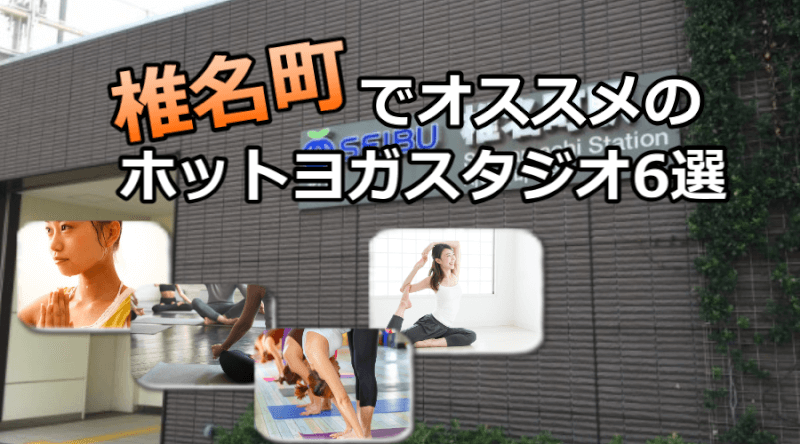 椎名町のホットヨガで安いおすすめスタジオ6選※駅チカで通いやすいスタジオと失敗しないコツ