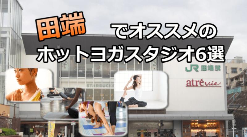 田端のホットヨガで安いおすすめスタジオ6選※駅チカで通いやすいスタジオと失敗しないコツ