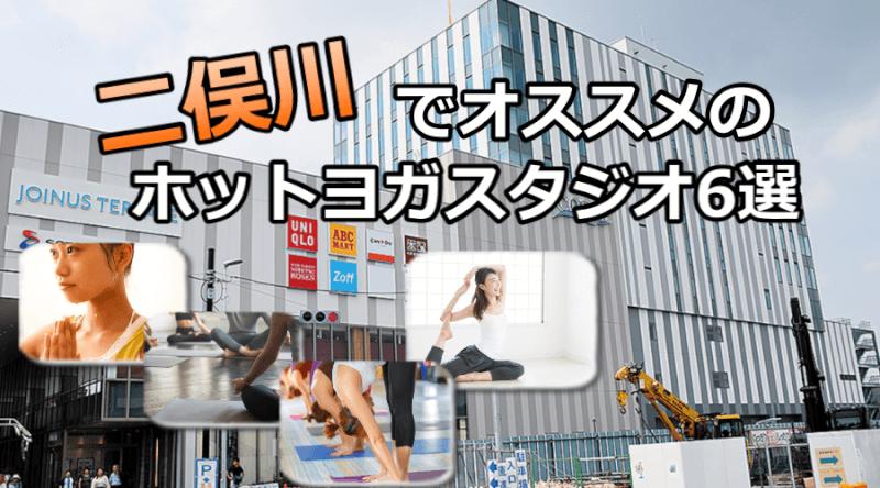 二俣川のホットヨガで安いおすすめスタジオ6選※駅チカで通いやすいスタジオと失敗しないコツ