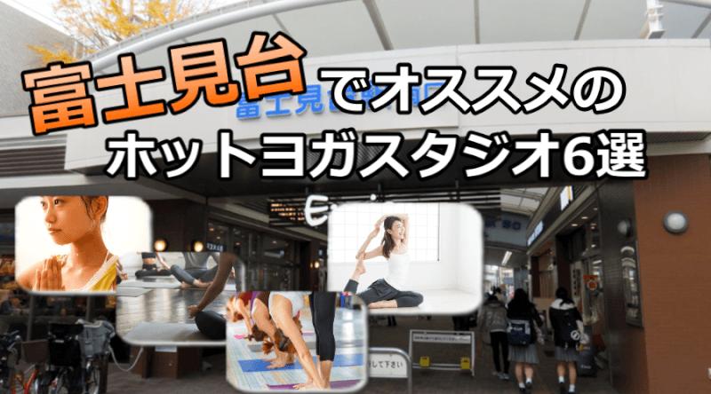 富士見台のホットヨガで安いおすすめスタジオ6選※駅チカで通いやすいスタジオと失敗しないコツ