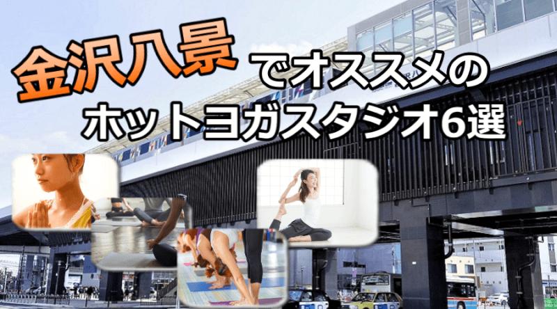 金沢八景駅のホットヨガで安いおすすめスタジオ6選※駅チカで通いやすいスタジオと失敗しないコツ