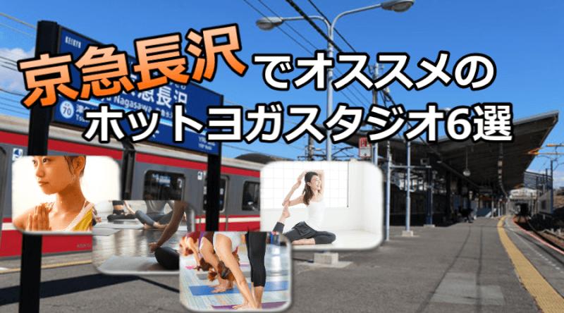 京急長沢のホットヨガで安いおすすめスタジオ6選※駅チカで通いやすいスタジオと失敗しないコツ
