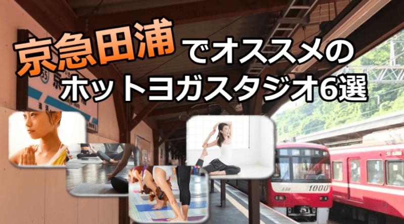 京急田浦のホットヨガで安いおすすめスタジオ6選※駅チカで通いやすいスタジオと失敗しないコツ