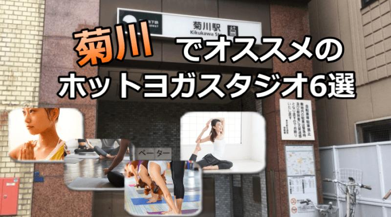 菊川のホットヨガで安いおすすめスタジオ6選※駅チカで通いやすいスタジオと失敗しないコツ