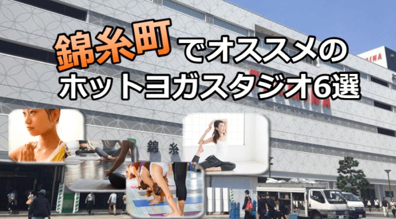 錦糸町のホットヨガで安いおすすめスタジオ6選※駅チカで通いやすいスタジオと失敗しないコツ