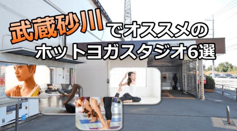 武蔵砂川のホットヨガで安いおすすめスタジオ6選※駅チカで通いやすいスタジオと失敗しないコツ