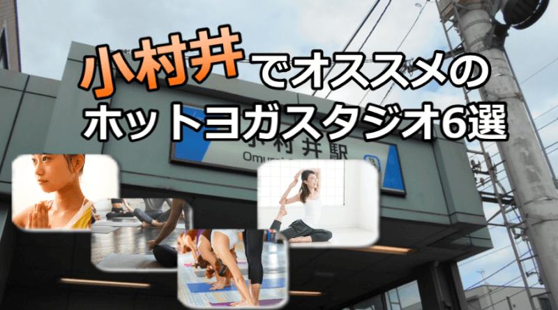 小村井のホットヨガで安いおすすめスタジオ6選※駅チカで通いやすいスタジオと失敗しないコツ