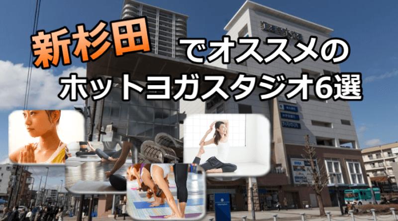 新杉田のホットヨガで安いおすすめスタジオ6選※駅チカで通いやすいスタジオと失敗しないコツ