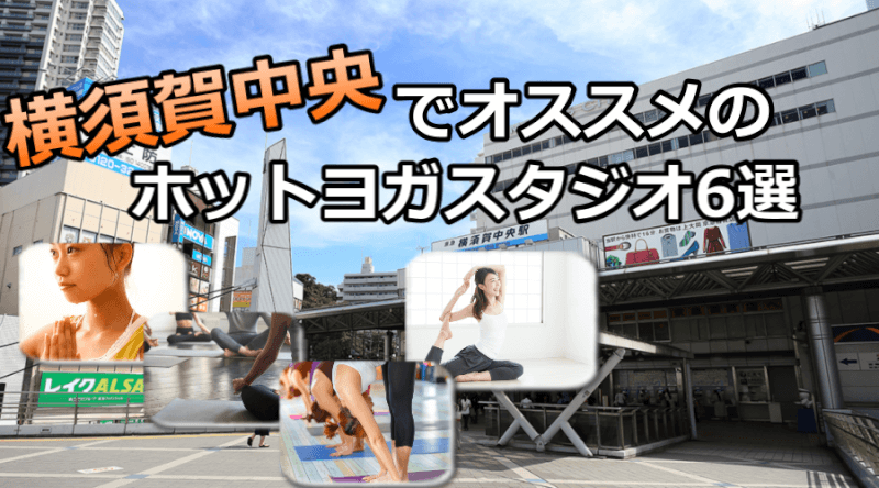 横須賀中央のホットヨガで安いおすすめスタジオ6選※駅チカで通いやすいスタジオと失敗しないコツ
