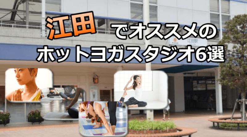 江田のホットヨガで安いおすすめスタジオ6選※駅チカで通いやすいスタジオと失敗しないコツ
