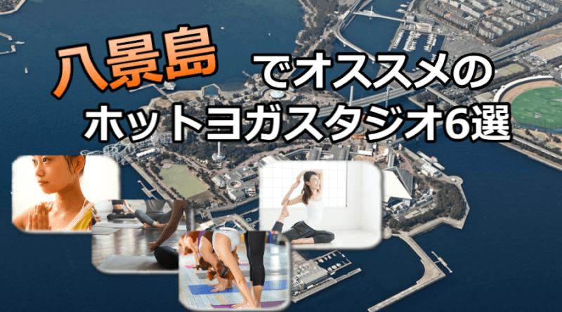 八景島のホットヨガで安いおすすめスタジオ6選※駅チカで通いやすいスタジオと失敗しないコツ