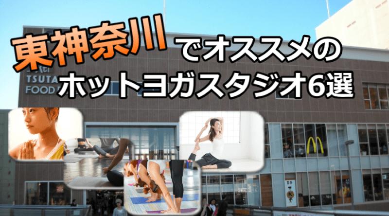 東神奈川のホットヨガで安いおすすめスタジオ6選※駅チカで通いやすいスタジオと失敗しないコツ