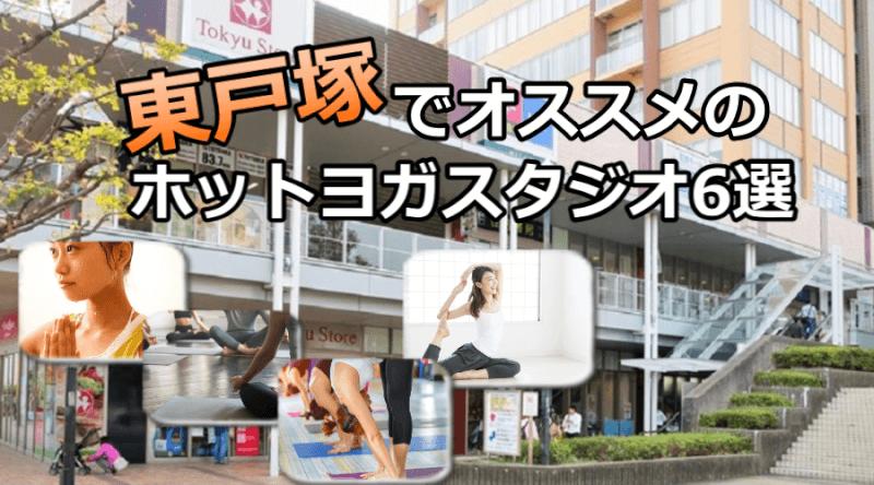 東戸塚のホットヨガで安いおすすめスタジオ6選※駅チカで通いやすいスタジオと失敗しないコツ