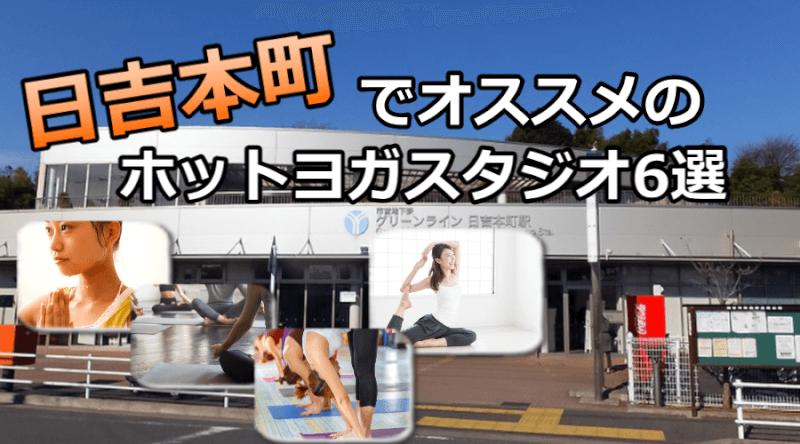 日吉本町のホットヨガで安いおすすめスタジオ6選※駅チカで通いやすいスタジオと失敗しないコツ