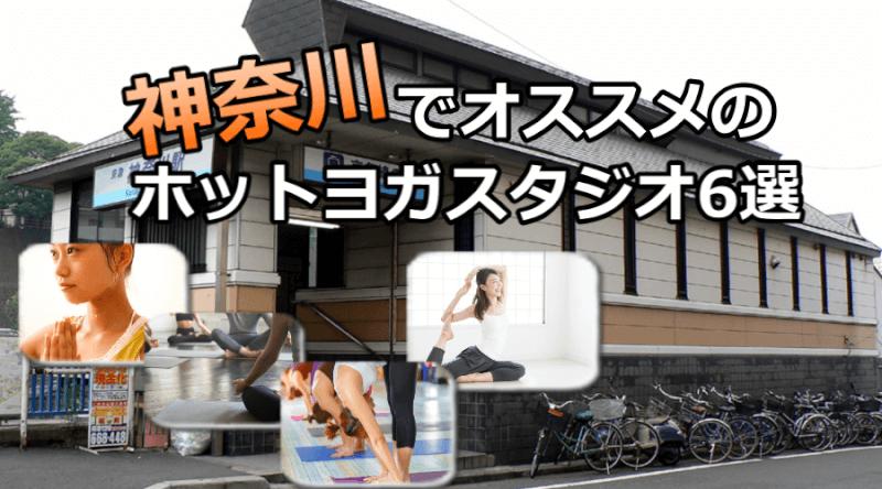 神奈川のホットヨガで安いおすすめスタジオ6選※駅チカで通いやすいスタジオと失敗しないコツ
