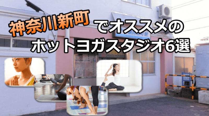 神奈川新町のホットヨガで安いおすすめスタジオ6選※駅チカで通いやすいスタジオと失敗しないコツ