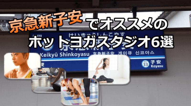 京急新子安のホットヨガで安いおすすめスタジオ6選※駅チカで通いやすいスタジオと失敗しないコツ