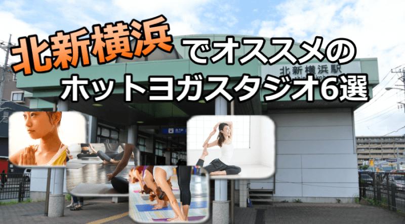 北新横浜のホットヨガで安いおすすめスタジオ6選※駅チカで通いやすいスタジオと失敗しないコツ