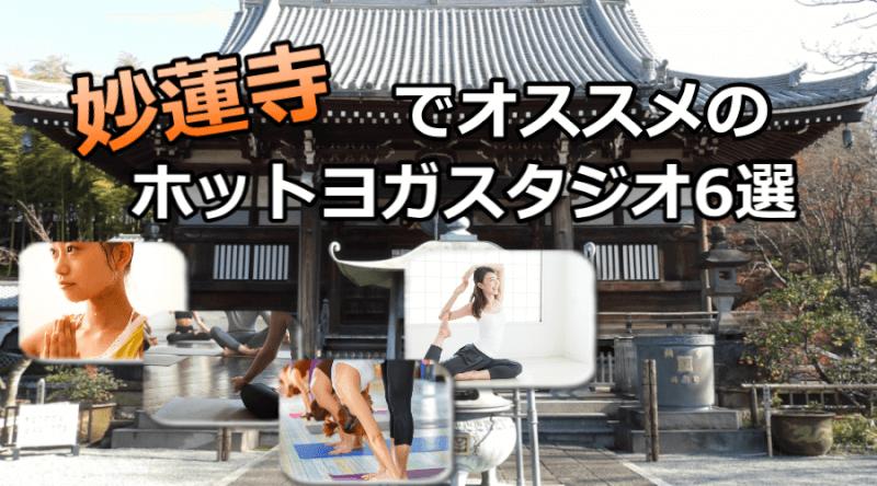 妙蓮寺のホットヨガで安いおすすめスタジオ6選※駅チカで通いやすいスタジオと失敗しないコツ