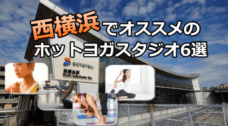 西横浜のホットヨガで安いおすすめスタジオ6選※駅チカで通いやすいスタジオと失敗しないコツ