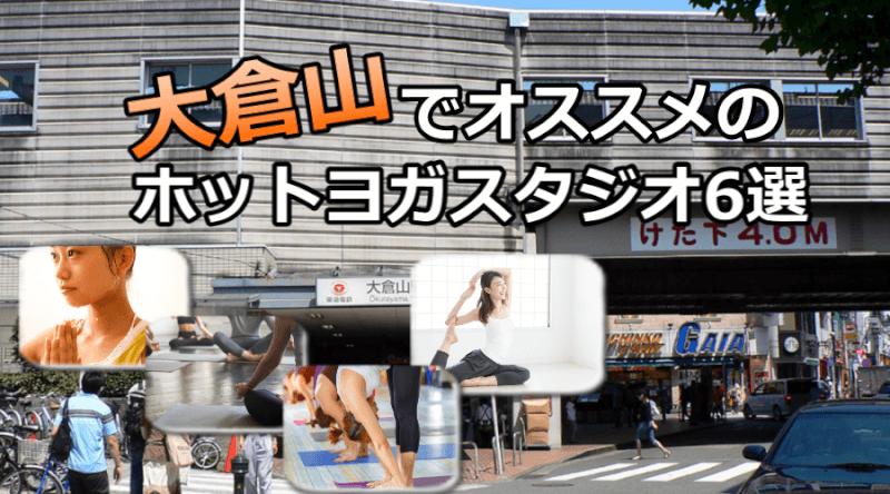 大倉山のホットヨガで安いおすすめスタジオ6選※駅チカで通いやすいスタジオと失敗しないコツ
