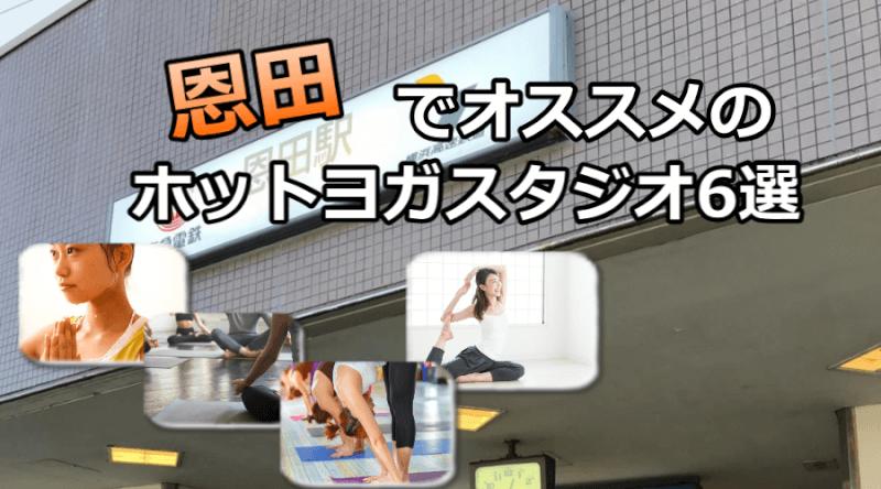 恩田のホットヨガで安いおすすめスタジオ6選※駅チカで通いやすいスタジオと失敗しないコツ