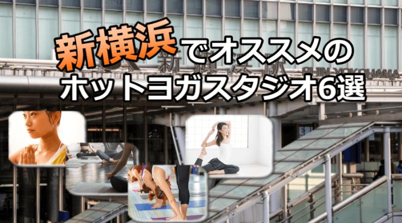新横浜のホットヨガで安いおすすめスタジオ6選※駅チカで通いやすいスタジオと失敗しないコツ