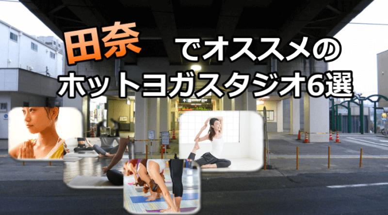 田奈のホットヨガで安いおすすめスタジオ6選※駅チカで通いやすいスタジオと失敗しないコツ